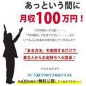マネするだけで月に100万円稼げる秘密の方法大暴露!