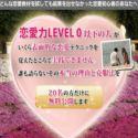 恋愛力LEVEL 0から+500になる恋愛テクニックを無料公開