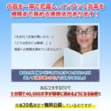 スキマ時間で出来る秘密の速読法を無料で配布中!